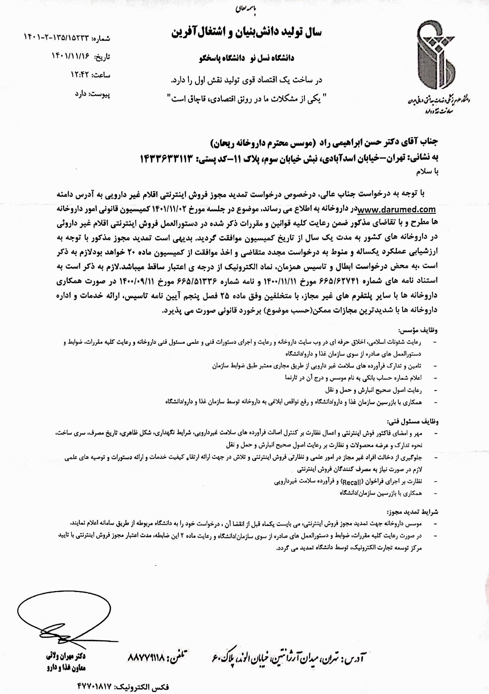 مجوز فروش ایترنتی محصولات غیردارویی از دانشگاه علوم پزشکی ایران