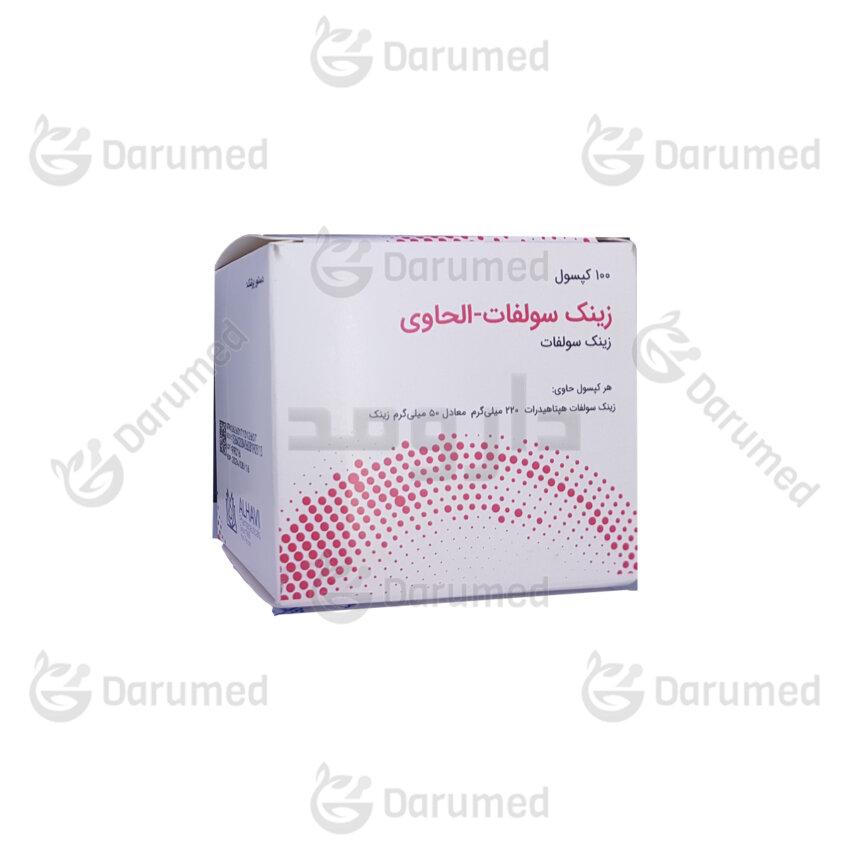 کپسول زینک سولفات الحاوی بسته 100 عددی